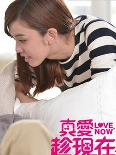 真愛趁現在(2012)