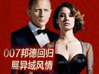 007系列50周年特典
