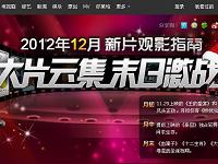 2012年12月新片观影指南